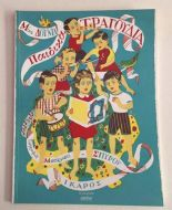 Children's songs (1948)